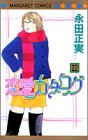 恋愛カタログ (22) (マーガレットコミックス (3530))