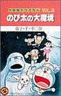 大長編ドラえもん (Vol.3) のび太の大魔境 (てんとう虫コミックス)の詳細を見る