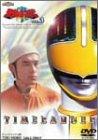 未来戦隊タイムレンジャー(3) [DVD] / 特撮(映像), 永井マサル, 勝村美香, 城戸裕次 (出演)