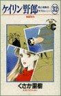 ケイリン野郎―周と和美のラブストーリー (32) (ジュディーコミックス)