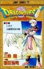 ドラゴンクエスト―ダイの大冒険 (25) (ジャンプ・コミックス)