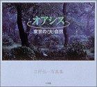 オアシス 東京の「大」自然―三好弘一写真集 (タッチブックス)