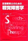 言語聴覚士のための聴覚障害学