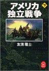 アメリカ独立戦争〈下〉 (学研M文庫)