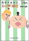 ショクバの花 / 中川 いさみ のシリーズ情報を見る