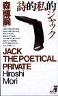 詩的私的ジャック (講談社ノベルス)の詳細を見る