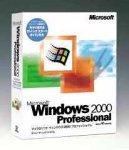 【旧商品】Microsoft Windows2000 Professional