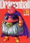 ドラゴンボール 完全版 第31巻