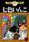 七色いんこ(6) (手塚治虫漫画全集)