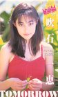 VISUAL QUEEN OF THE YEAR'97「吹石一恵」 [VHS]