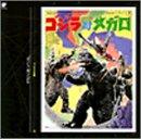 ゴジラ大全集(13)ゴジラ対メガロ