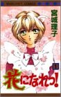 花になれっ! (1) (マーガレットコミックス (2717))