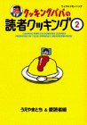 クッキングパパの読者クッキング (2) (ワイドKCモーニング (332))