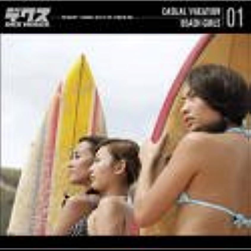 CASUAL VACATION 01 BEACH GIRLS