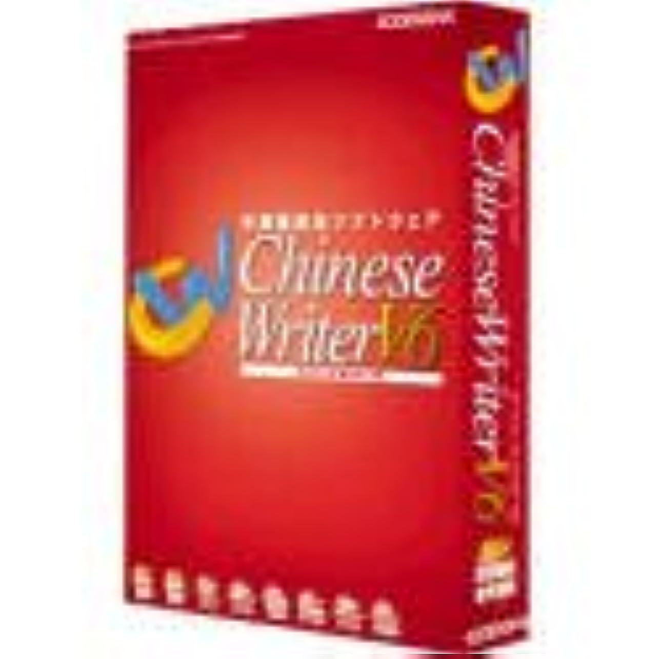 素子作動する一時解雇するChinese Writer V6