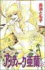 アンティーク亜蘭 2 (プリンセスコミックス)