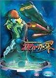 コスモウォーリアー零 VOL.1 [DVD]