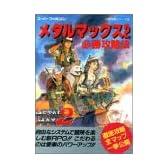 メタルマックス2必勝攻略法 (スーパーファミコン完璧攻略シリーズ)