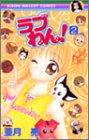 ラブわん! 2 (りぼんマスコットコミックス)