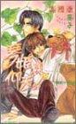 琴姫様、 / 高円寺 葵子 のシリーズ情報を見る
