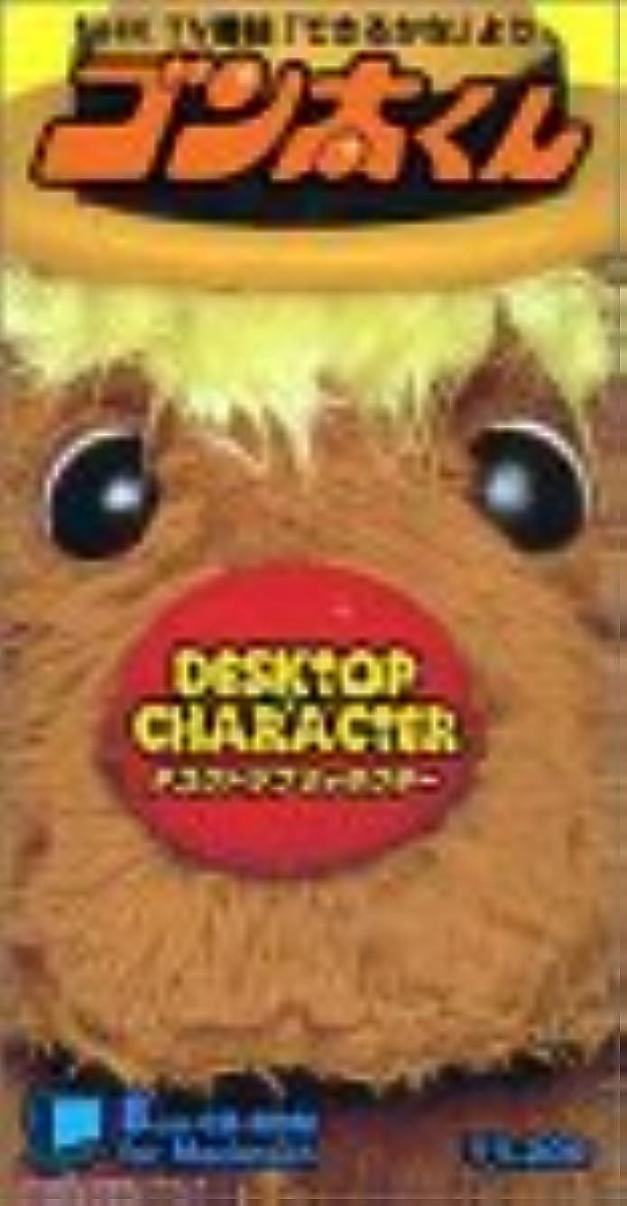 でも学士無人デスクトップキャラクター ゴン太くん For Macintosh