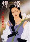 あき姫 (4) (秋田文庫)