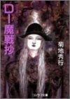 D-魔戦抄―吸血鬼ハンター〈15〉 (ソノラマ文庫)