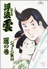 浮浪雲 (51) (ビッグコミックス)