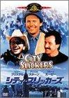 シティ・スリッカーズ [DVD]
