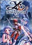 イース6 THE ARK OF NAPISHTIM 完全攻略ガイド (Kadokawa Game Collection)