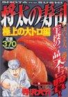 将太の寿司 極上の大トロ編 プラチナコミックス