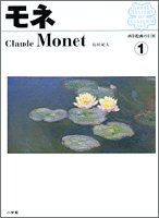 西洋絵画の巨匠 (1)   モネの詳細を見る