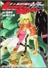真・無責任艦長タイラー外伝LOVE&WAR 2 (2) ブロスコミックス