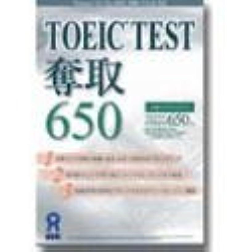 反映するご飯価値TOEIC TEST 奪取 650