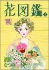 花図鑑 1 (ぶーけコミックスワイド版)