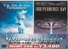 「デイ・アフター・トゥモロー」 スーパー・パック デイ・アフター・トゥモロー / インデペンデンス・デイ [DVD]