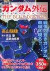 機動戦士ガンダム外伝THE BLUE DESTINY / 高山 瑞穂 のシリーズ情報を見る