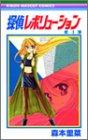 探偵レボリューション (4) (りぼんマスコットコミックス (1367))