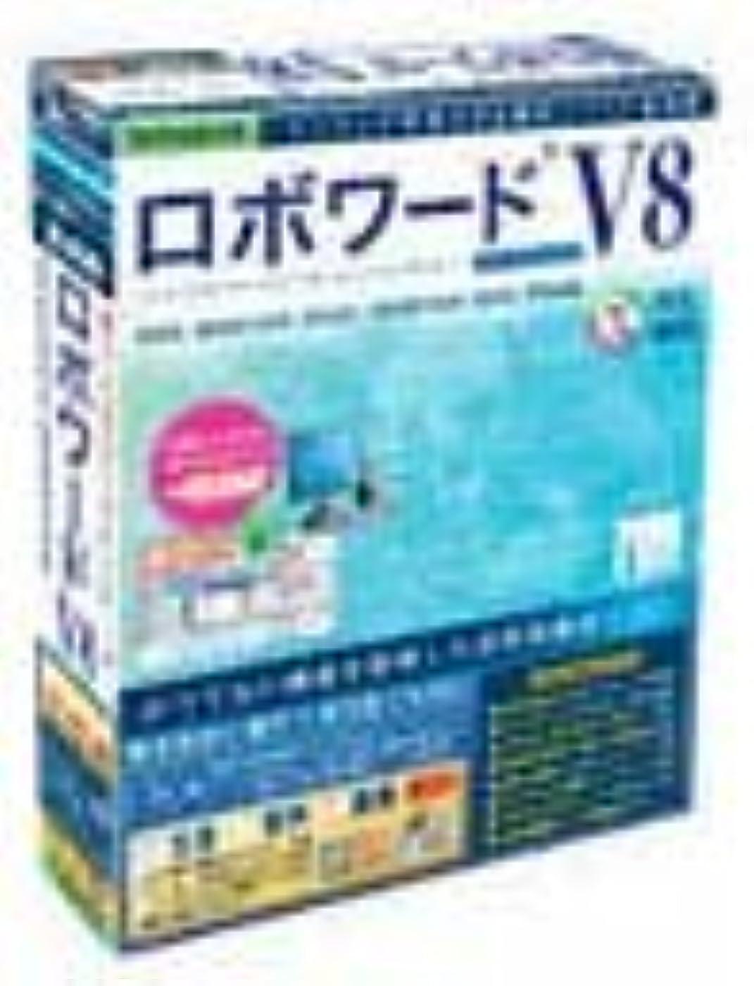 群衆夢ストリームロボワード V8 for Windows 研究社 新英和/新和英中辞典 + 英日/日英文章翻訳