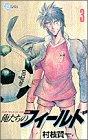 俺たちのフィールド 3 (少年サンデーコミックス)