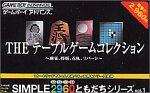 SIMPLE2960ともだちシリーズ Vol.1 THE テーブルゲームコレクション
