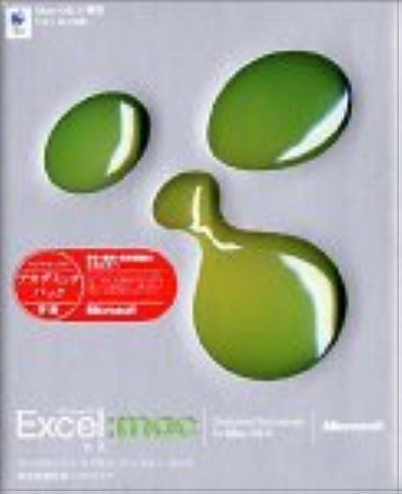 敬意完全に配管工【旧商品】Microsoft Excel X for Mac アカデミックパック