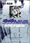 ジョジョの奇妙な冒険 29 Part4 ダイヤモンドは砕けない 12 (集英社文庫(コミック版))