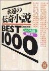 永遠の伝奇小説BEST1000 ジャンル別・作家別 (学研M文庫)