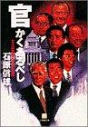 官かくあるべし―7人の首相に仕えて (小学館文庫)