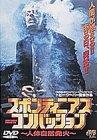 スポンティニアス コンバッション〜人体自然発火〜 [DVD]