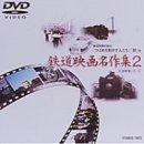 岩波映像シリーズ「鉄道映画名作集」 2 [DVD]