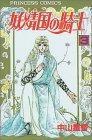 妖精国(アルフヘイム)の騎士―ローゼリィ物語 (3) (PRINCESS COMICS)