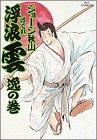 浮浪雲 (31) (ビッグコミックス)