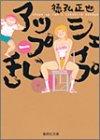 シェイプアップ乱 1 (集英社文庫―コミック版)